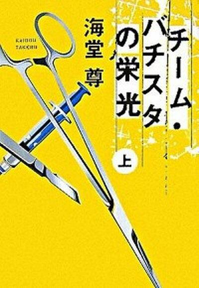 【中古】チ-ム・バチスタの栄光 上 /宝島社/海堂尊 (文庫)