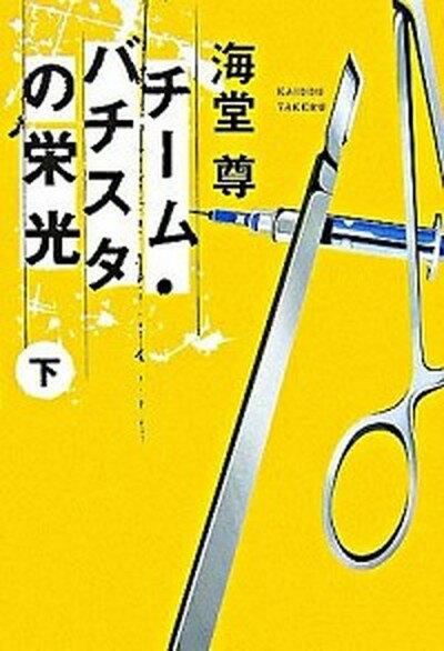 【中古】チ-ム・バチスタの栄光 下 /宝島社/海堂尊 (文庫)