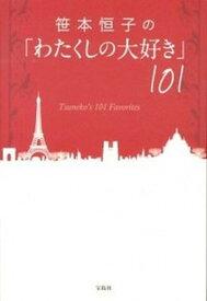 【中古】笹本恒子の「わたくしの大好き」101 /宝島社/笹本恒子(単行本)