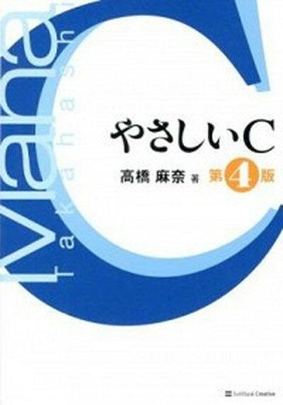 【中古】やさしいC 第4版/SBクリエイティブ/高橋麻奈 (単行本)