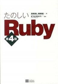 【中古】たのしいRuby 第4版/SBクリエイティブ/高橋征義 (単行本)