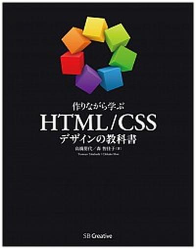 【中古】作りながら学ぶHTML/CSSデザインの教科書 /SBクリエイティブ/高橋朋代 (単行本)