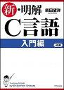 【中古】新・明解C言語 入門編 /SBクリエイティブ/柴田望洋 (単行本)