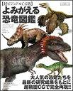 【中古】よみがえる恐竜図鑑 超ビジュアルCG版 /SBクリエイティブ/スティ-ブ・ブルサット (大型本)