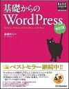 【中古】基礎からのWordPress BASIC LESSON For Web Engi 改訂版/SBクリエイティブ/高橋のり (単行本)