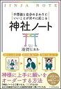 【中古】神社ノート 不思議と自分のまわりにいいことが次々に起こる /SBクリエイティブ/羽賀ヒカル (単行本)
