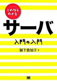 【中古】これならわかるサ-バ入門の入門 /翔泳社/瀬下貴加子 (単行本)