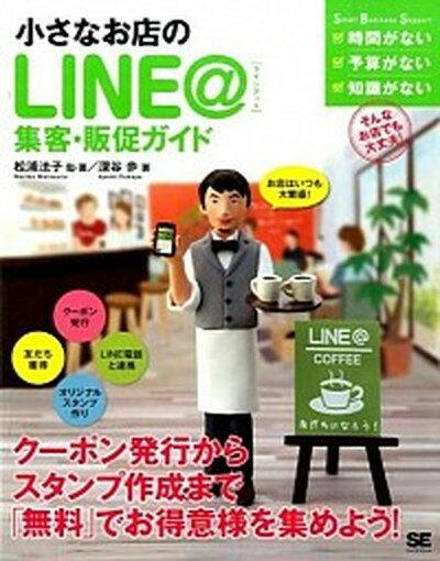 【中古】小さなお店のLINE@集客・販促ガイド お店はいつも大繁盛! /翔泳社/松浦法子 (大型本)