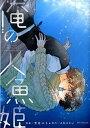 【中古】俺の人魚姫 /リブレ/雪居ゆき (コミック)