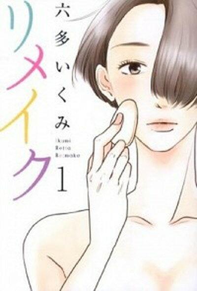 【中古】リメイク 1 /マッグガ-デン/六多いくみ (コミック)