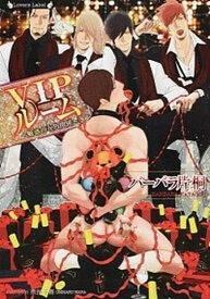 【中古】VIPル-ム 魅惑の五角関係 /竹書房/バ-バラ片桐 (文庫)