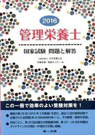 【中古】管理栄養士国家試験問題と解答 2016 /第一出版(千代田区)/日本栄養士会 (単行本(ソフトカバー))
