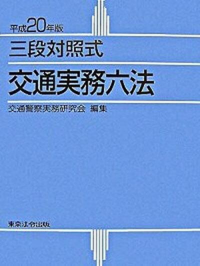 【中古】交通実務六法 三段対照式 平成20年版 /東京法令出版/交通警察実務研究会 (単行本)