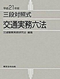 【中古】交通実務六法 三段対照式 平成21年版 /東京法令出版/交通警察実務研究会 (単行本)