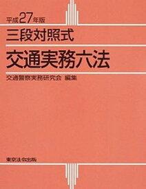 【中古】交通実務六法 三段対照式 平成27年版 /東京法令出版/交通警察実務研究会 (単行本)