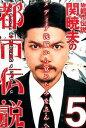 【中古】Mr.都市伝説関暁夫の都市伝説 5 /竹書房/関暁夫 (単行本)