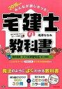 【中古】みんなが欲しかった!宅建士の教科書 2016年度版 /TAC/滝澤ななみ (単行本(ソフトカバー))