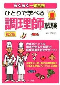 【中古】ひとりで学べる調理師試験 らくらく一発合格 第2版/ナツメ社/法月光 (単行本)
