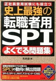 【中古】史上最強の転職者用SPIよくでる問題集 正社員登用試験にも役立つ /ナツメ社/未来舎 (単行本)