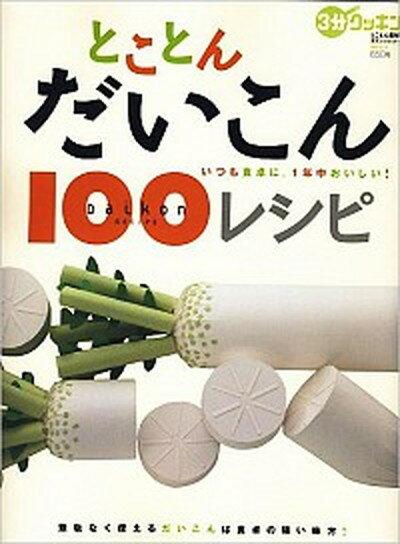 【中古】とことんだいこん100レシピ いつも食卓に。1年中おいしい! /日本テレビ放送網 (大型本)