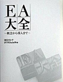 【中古】EA大全 概念から導入まで /日経BP/日経コンピュ-タ編集部 (単行本)