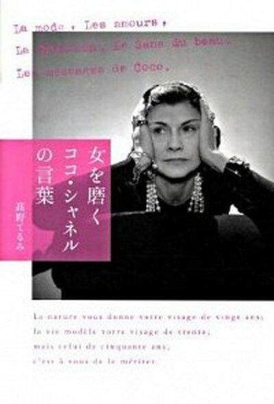 【中古】女を磨くココ・シャネルの言葉 /マガジンハウス/たかのてるみ (単行本)