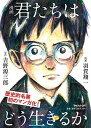 【中古】漫画 君たちはどう生きるか /マガジンハウス/吉野源三郎 (単行本(ソフトカバー))