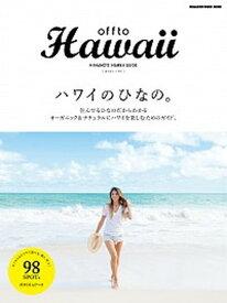 【中古】Offto Hawaiiハワイのひなの。 /マガジンハウス(ムック)