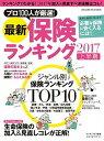 【中古】最新保険ランキング 2017 上半期 /マガジンハウス/ピ-アンドエフ (ムック)
