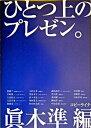 【中古】ひとつ上のプレゼン。 /インプレスジャパン/真木準 (単行本)