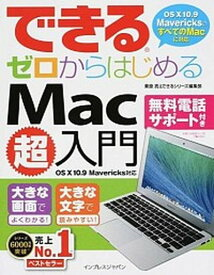 【中古】できるゼロからはじめるMac超入門 OS 10 10.9 Mavericksのすべての /インプレスジャパン/栗原亮 (単行本(ソフトカバー))