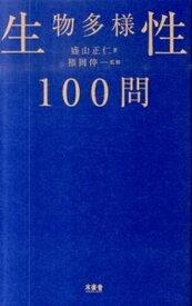 【中古】生物多様性100問 /木楽舎/盛山正仁 (単行本(ソフトカバー))