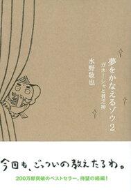 【中古】夢をかなえるゾウ 2 /飛鳥新社/水野敬也 (単行本)
