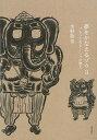 【中古】夢をかなえるゾウ 3 /飛鳥新社/水野敬也 (単行本)