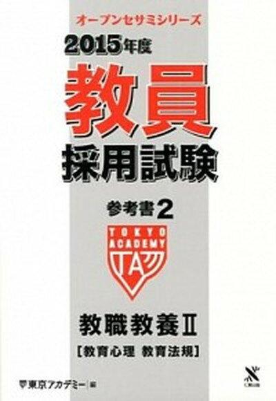 【中古】教員採用試験参考書 2(2015年度) /ティ-エ-ネットワ-ク/東京アカデミ- (単行本)