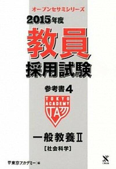 【中古】教員採用試験参考書 4(2015年度) /ティ-エ-ネットワ-ク/東京アカデミ- (単行本)