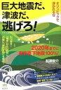 【中古】オリンピックで浮かれるな巨大地震だ、津波だ、逃げろ! 2020年までに東京直下地震100%! /ヒカルランド/船…