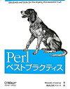 【中古】Perlベストプラクティス /オライリ-・ジャパン/ダミアン・コンウェイ (大型本)