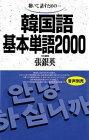 【中古】韓国語基本単語2000 聴いて,話すための- /語研/張銀英 (単行本)