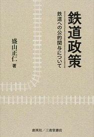 【中古】鉄道政策 鉄道への公的関与について /創英社(三省堂書店)/盛山正仁 (単行本(ソフトカバー))