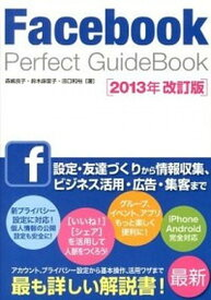 【中古】Facebook Perfect GuideBook 2013年改訂版/ソ-テック社/森嶋良子 (単行本)