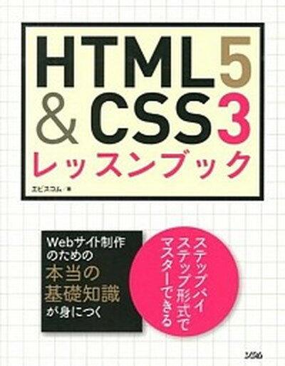 【中古】HTML5 & CSS3レッスンブック /ソシム/エ・ビスコム・テック・ラボ (単行本)