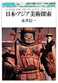 【中古】日本・アジア美術探索 /東信堂/永井信一 (単行本)