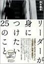 【中古】リ-ダ-が身につけたい25のこと /ディスカヴァ-・トゥエンティワン/鈴木義幸 (単行本(ソフトカバー))