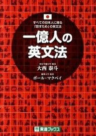 【中古】一億人の英文法 すべての日本人に贈る-「話すため」の英文法 /ナガセ/大西泰斗 (単行本(ソフトカバー))