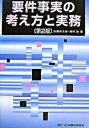 【中古】要件事実の考え方と実務 第2版/民事法研究会/加藤新太郎 (単行本)