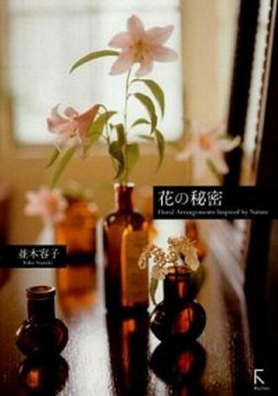 【中古】花の秘密 Floral Arrangements Inspi /ラトルズ/並木容子 (単行本(ソフトカバー))