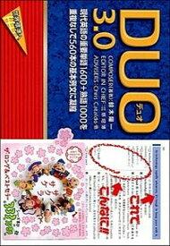 【中古】DUO 3.0 /アイシ-ピ-/鈴木陽一(単行本(ソフトカバー))