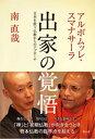 【中古】出家の覚悟 日本を救う仏教からのアプロ-チ /サンガ/アルボムッレ・スマナサ-ラ (単行本)