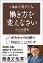 【中古】40歳を過ぎたら、働き方を変えなさい /文響社/佐々木常夫 (単行本(ソフトカバー))